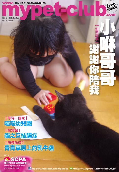 8月號2012_Mypet-club雙月刊