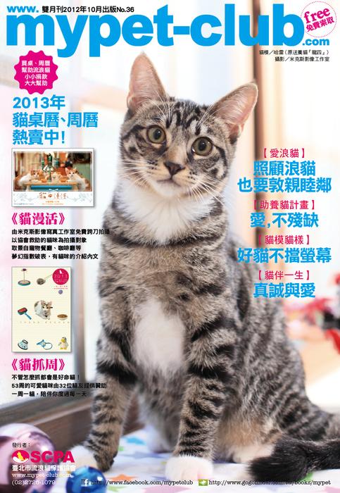 10月號2012_Mypet-club雙月刊
