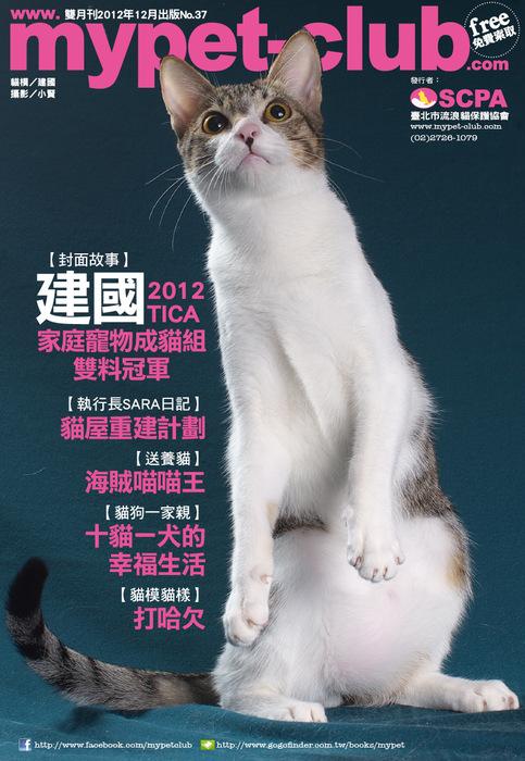 12月號2012_Mypet-club雙月刊