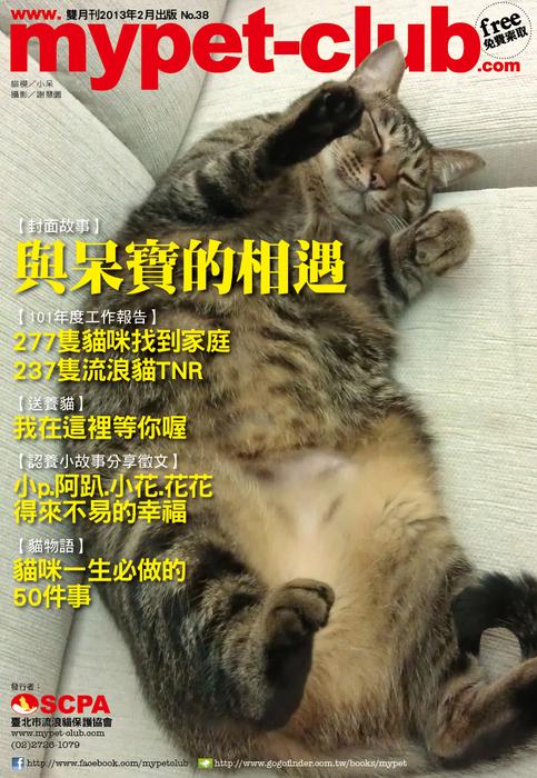 2月號2013_Mypet-club雙月刊