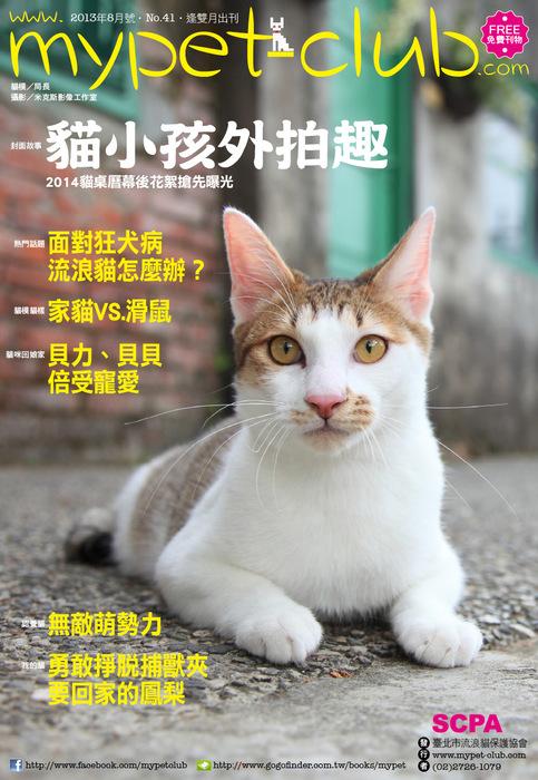 8月號2013_Mypet-club雙月刊