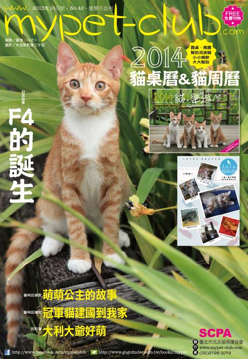10月號2013_Mypet-club雙月刊