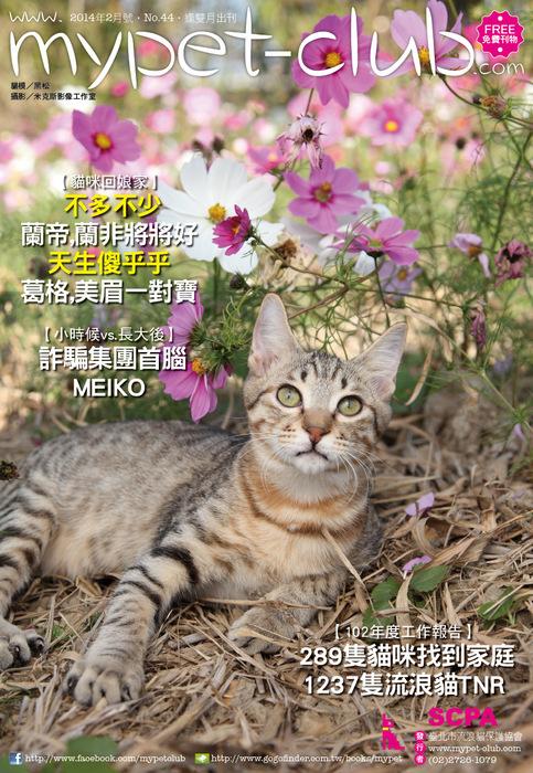 2月號2014_Mypet-club雙月刊