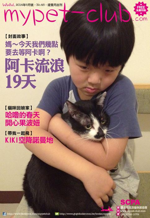 6月號2014_Mypet-club雙月刊
