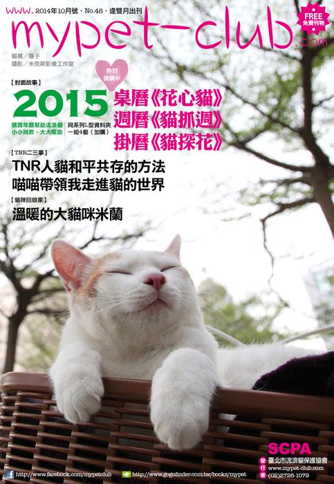 10月號2014_Mypet-club雙月刊
