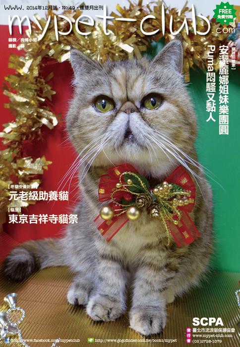 12月號2014_Mypet-club雙月刊