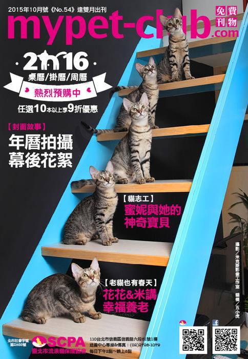 10月號2015_mypet-club雙月刊