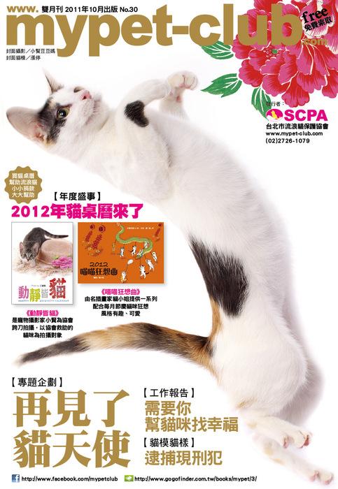 十月號2011_Mypet-club雙月刊