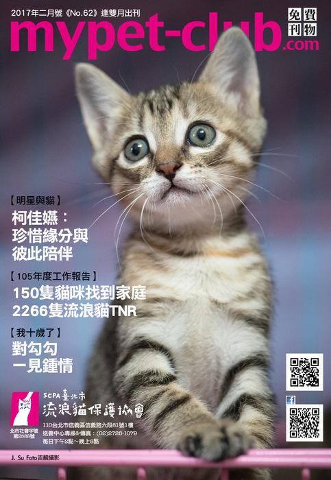 2月號2017_mypet-club雙月刊
