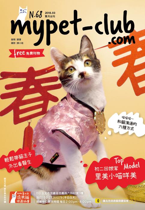 2月號2018_mypet-club雙月刊