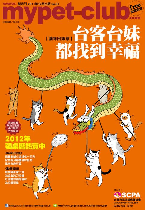 12月號2011_Mypet-club雙月刊