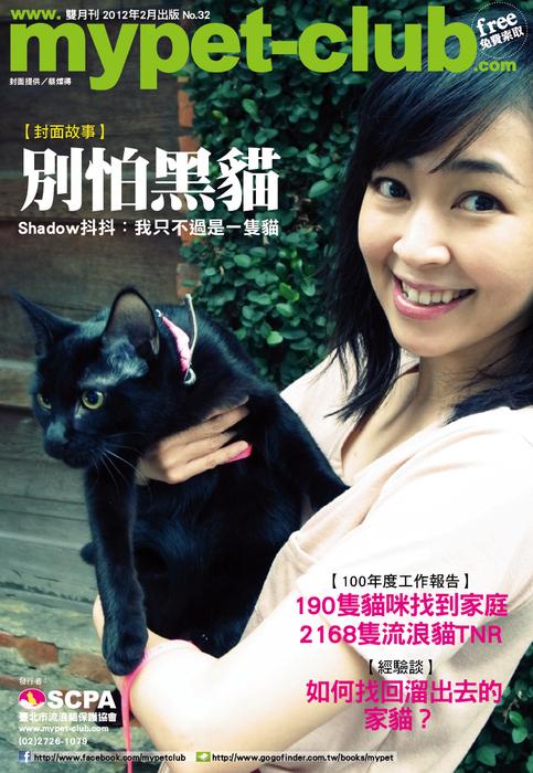 2月號2012_Mypet-club雙月刊