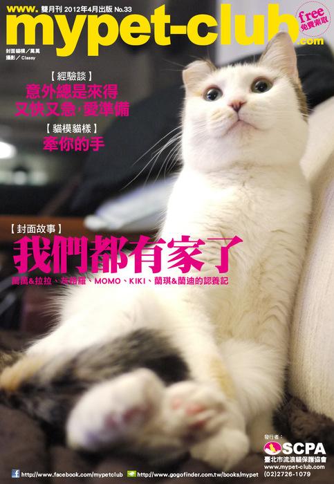 4月號2012_Mypet-club雙月刊