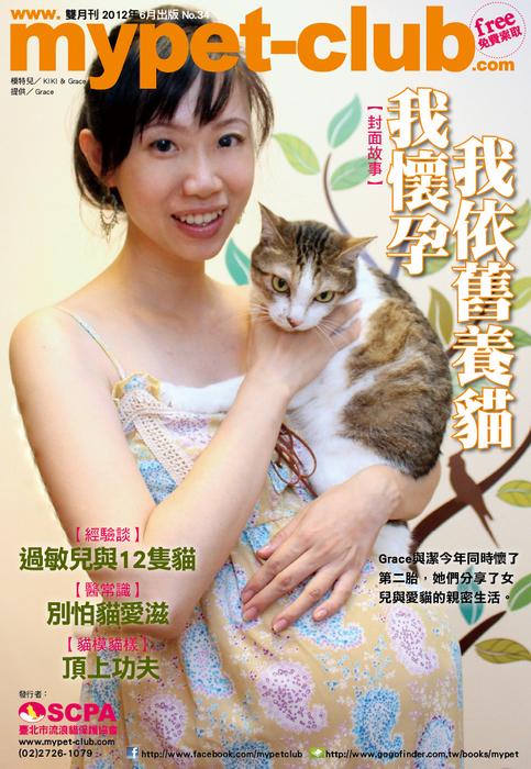 6月號2012_Mypet-club雙月刊