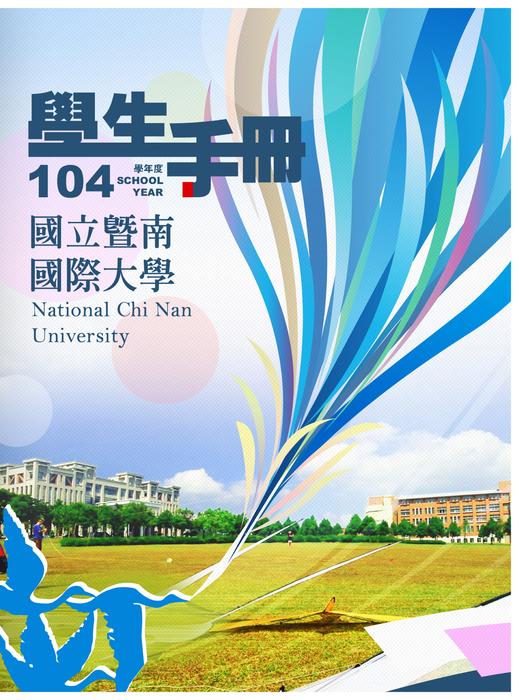 【國立暨南國際大學-104學年度學生手冊】