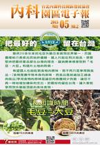 內科園區2015.05.13電子報