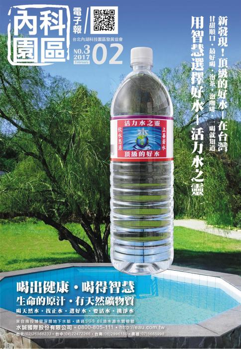 內科園區2017.02.022電子報: 用智慧選擇好水!活力水之靈
