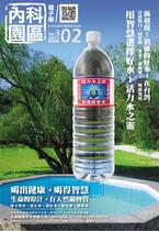 內科園區2017.02.022電子報: ...
