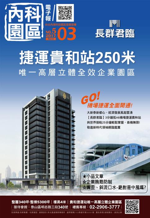 內科園區2017.03.29電子報:捷運貴和站250米唯一高層立體全效企業園區