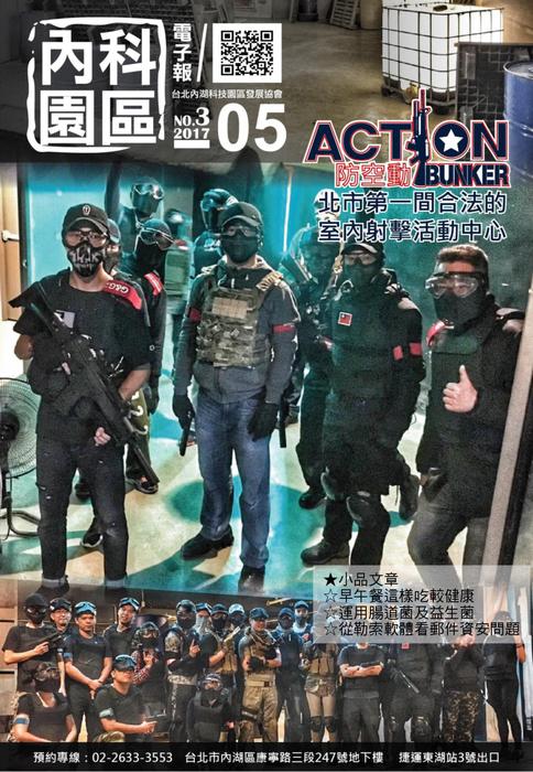 內科園區2017.05.17 電子報:防空動北市第一間合法的室內射擊活動中心