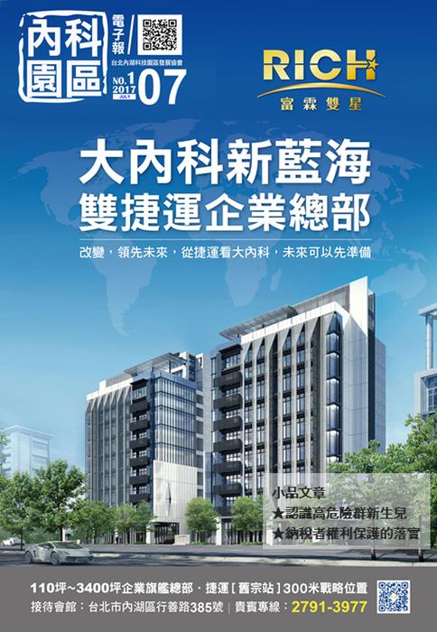 內科園區2017.07.05 電子報: 大內科新藍海雙捷運企業總部...