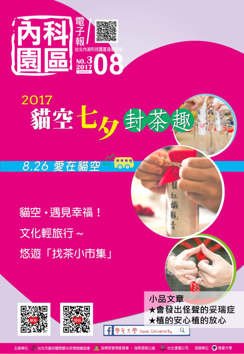 內科園區2017.08.16電子書:2017貓空七夕封茶趣...
