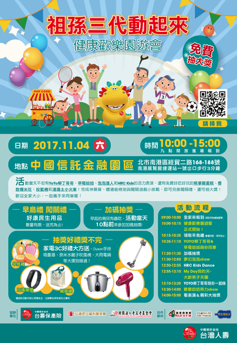 1620-20171020內科電子報-s