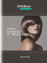 ONEHair 時尚美髮造型