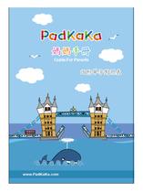 PadKaKa2017媽媽手冊+單字...