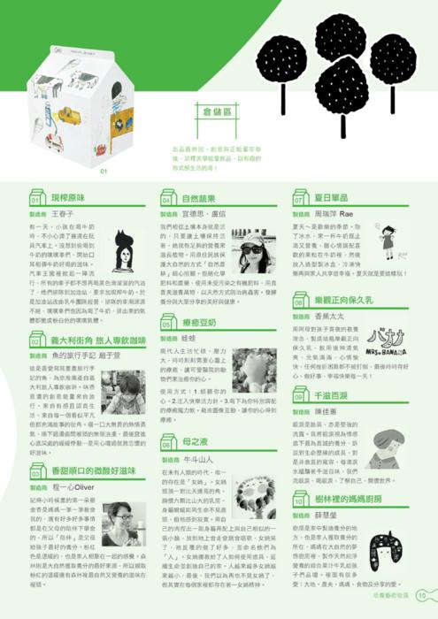 edm _ 勤美 誠品綠園道-3-2