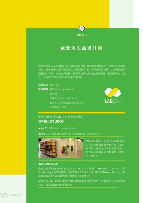 edm _ 勤美 誠品綠園道-4-1