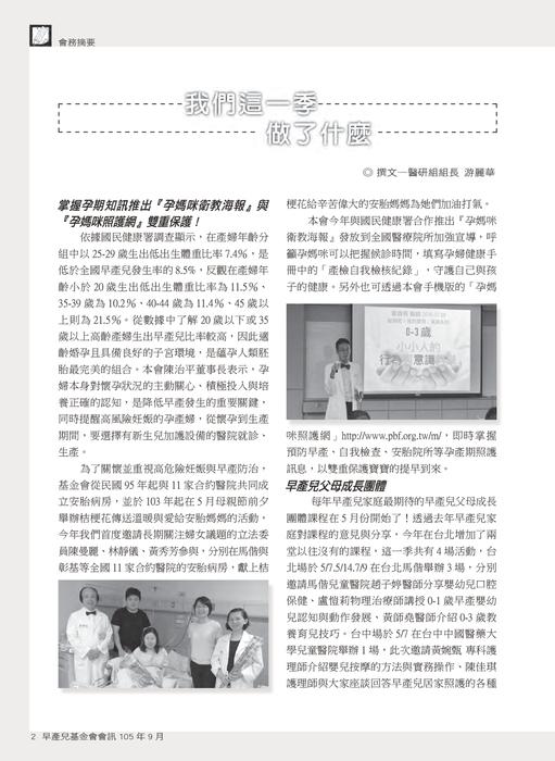 早產兒基金會_會訊099期