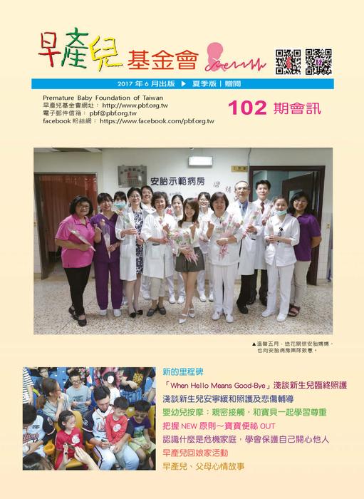 財團法人台灣早產兒基金會102期會訊
