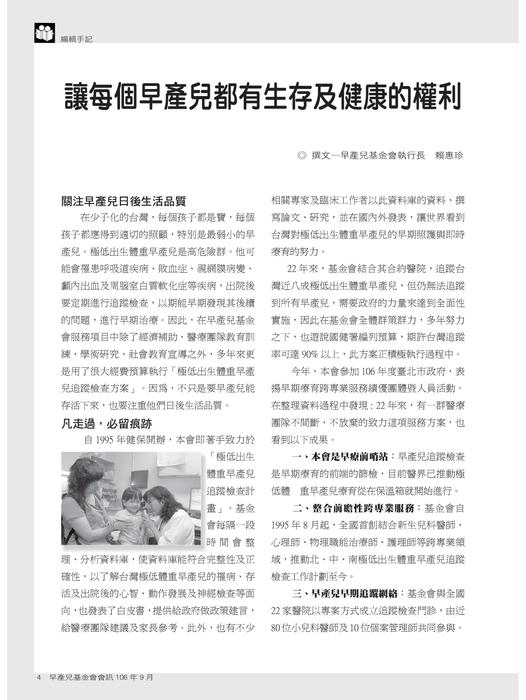 早產兒基金會_會訊103期_20171011_1