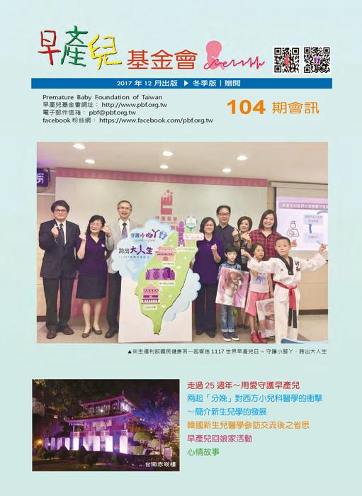 財團法人台灣早產兒基金會104期會訊