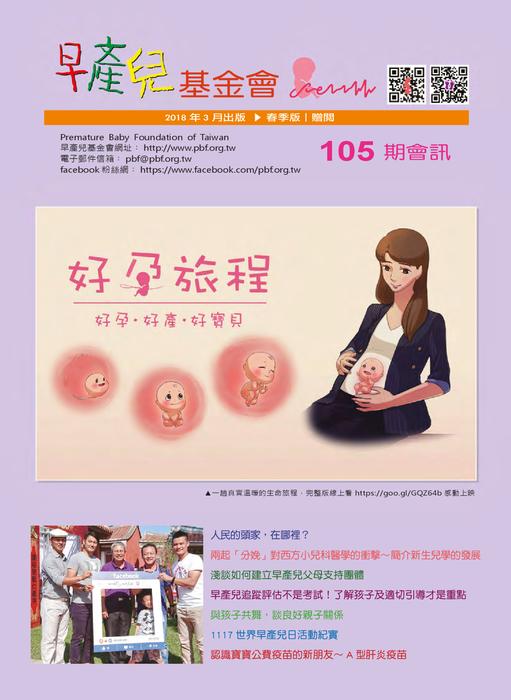 財團法人台灣早產兒基金會105期會訊