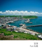 澎湖Fun玩趣