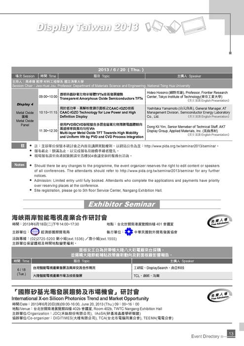 http://ift.tt/1tRBSjp 2013 Display Taiwan台灣 ...