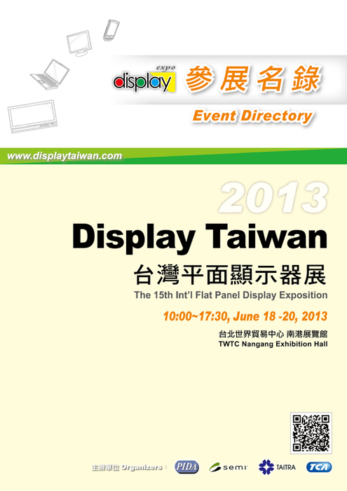 2013 Display Taiwan台灣平面顯示器展-參展名錄