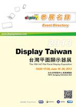 2013 Display Taiwan台...