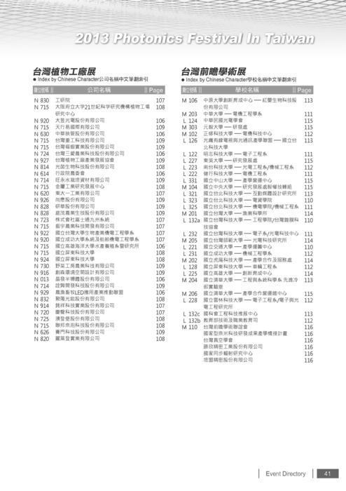 http://ift.tt/1vWEZmA 台北國際光電週2012 ...