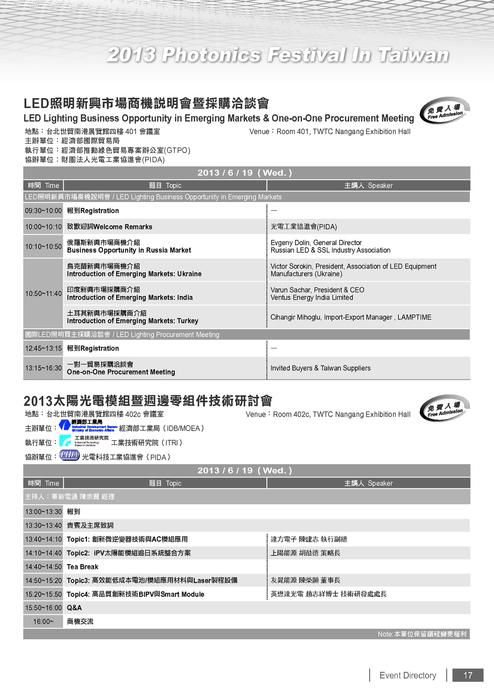 Http www gogofinder com tw books pida 3 台北國際光電週2012