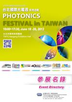 台北國際光電週2012參展名錄