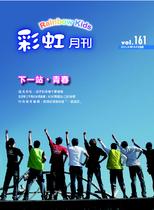 彩虹愛家月刊161期
