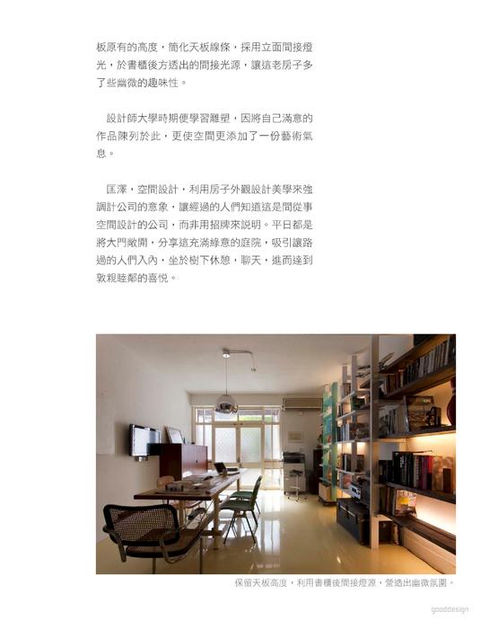 古董家具回收_http://www.gogofinder.com.tw/books/ritadtv/12/ 讚設計 創刊號