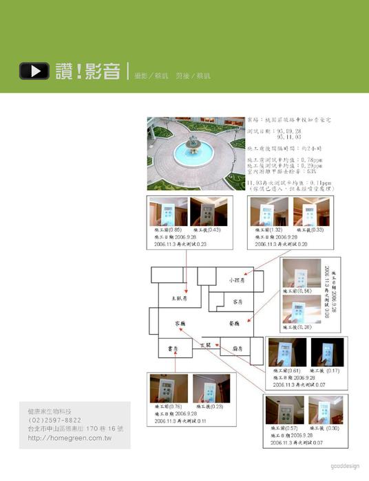 Http://www.gogofinder.com.tw/books/ritadtv/12/ 讚設計 創刊號