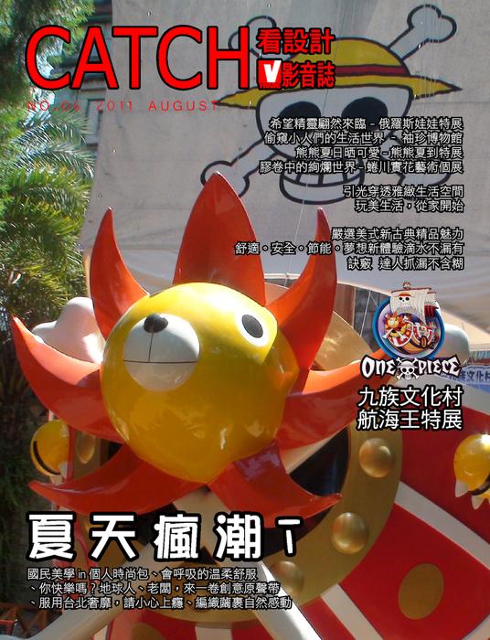 CATCH看設計NO.6