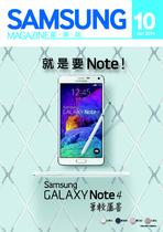 SAMSUNG-2014星潮誌 十月刊型...