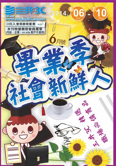 三井3C-畢業季新鮮人