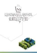Monster Suck 企劃書